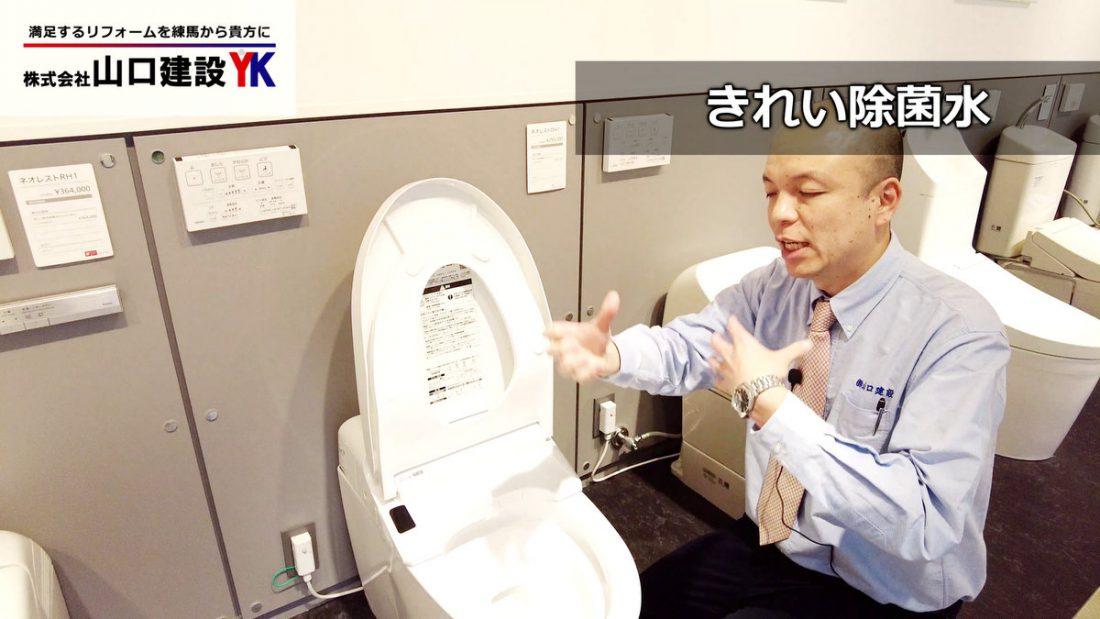 トイレをきれいに保つきれい除菌水