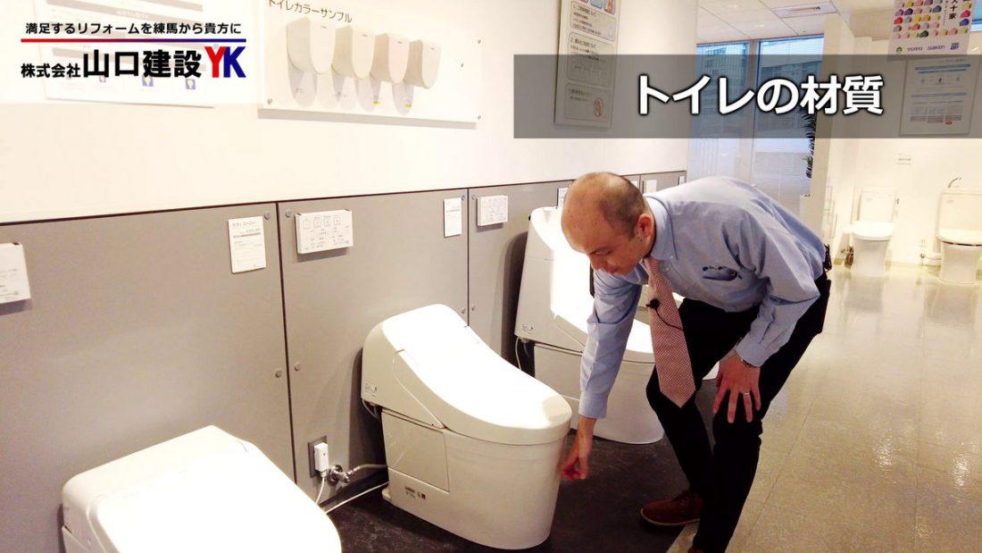 トイレの材質である陶器へのこだわり