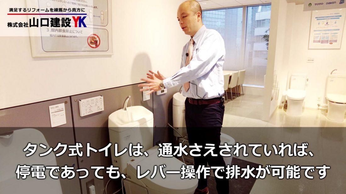 タンク式トイレの停電時における利用方法