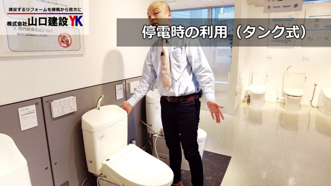 タンクレストイレ、タンク式トイレの停電時の利用のまとめ
