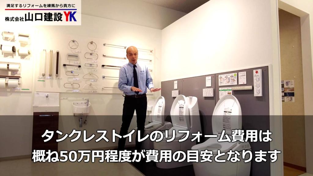 タンクレストイレの費用感