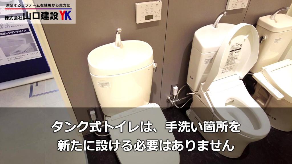 タンク式トイレについて