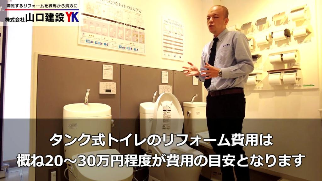 タンク式トイレの費用感