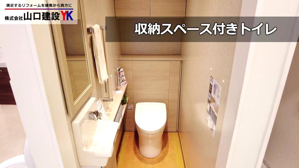 収納スペース付きトイレについて