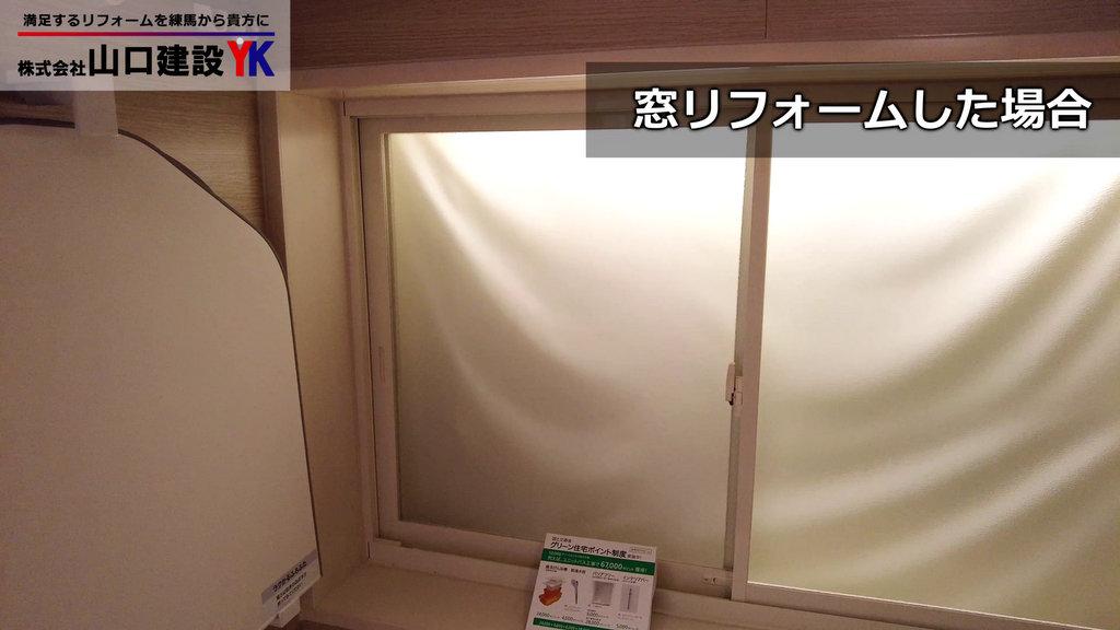 浴室内の窓をリフォームをした場合の特徴