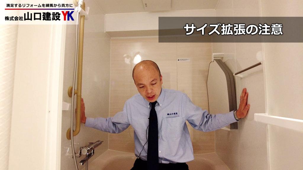 浴室サイズを拡張する際に注意点