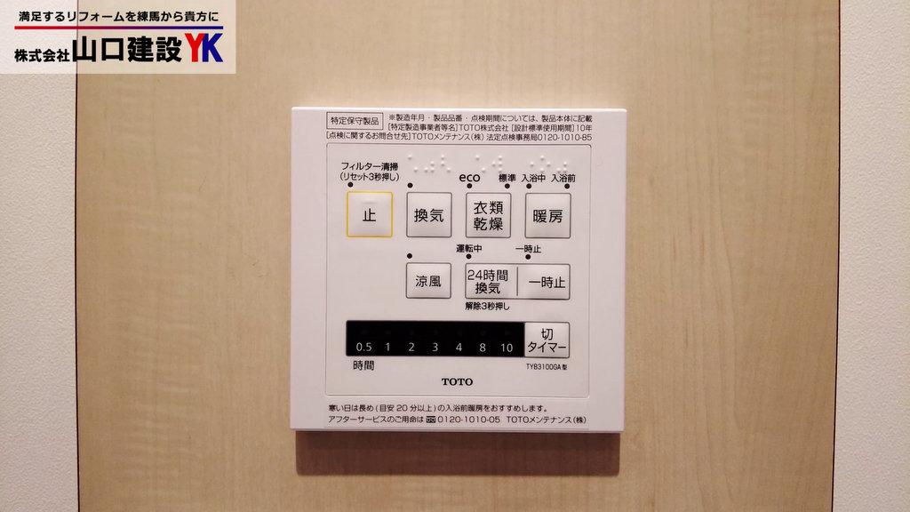 換気扇の付加機能(乾燥、暖房、送風)