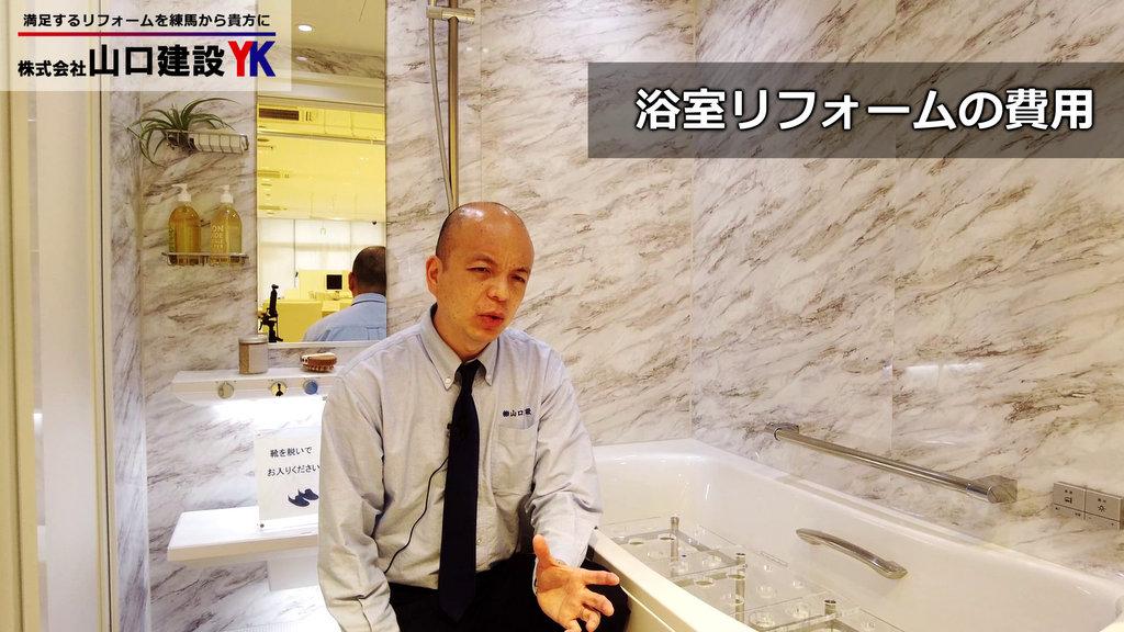浴室(ユニットバス)リフォームの費用イメージ