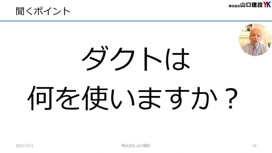 東京におけるキッチンリフォームで聞くポイント