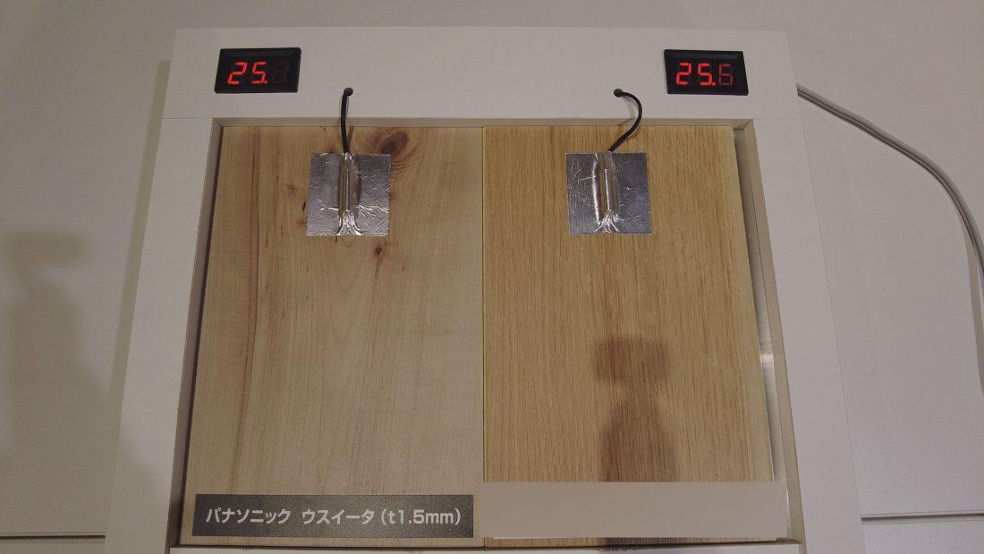 一般的な上貼りフローリングとの、床暖房の暖まりやすさの比較