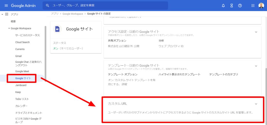 Googleサイトの設定